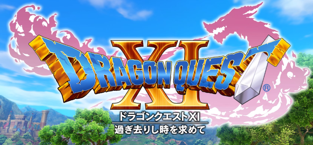 DQ11ロゴ